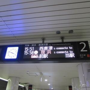 地下鉄博多駅にて。この時間帯は7分間隔。 【2018年12月 福岡県福岡市】