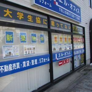 大学生協に載っていないアパート。 【2018年05月 鳥取県鳥取市】