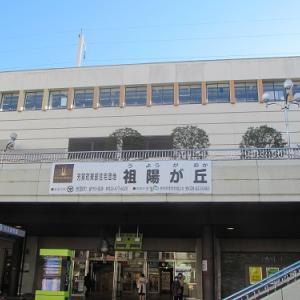 「祖陽が丘」駅ではありません。あくまでも「宇都宮」駅です。 【2019年12月 栃木県宇都宮市】