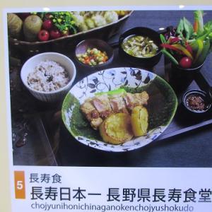 「長寿日本一 長野県長寿食堂」という名の飲食店。 【2020年02月 長野県長野市】
