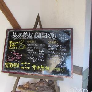 智頭町内で見つけた、喫茶店のメニュー看板。【2018年05月 鳥取県智頭町】