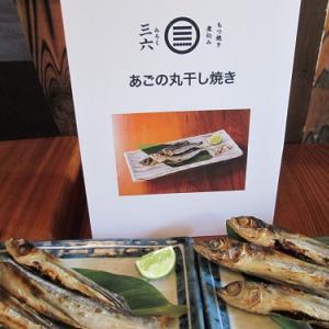 東京の居酒屋で、新上五島町の「あごの丸干し焼き」。 【2014年03月 長崎県新上五島町】
