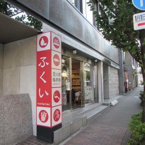 「青山本店」の支店?こじんまりとした、東京・銀座の福井県アンテナショップ。 【2020年08月 福井県福井市】