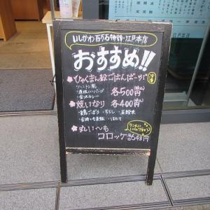 東京・銀座の石川県アンテナショップで、ポップな感じの看板。 【2020年08月 石川県金沢市】