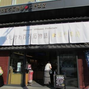 東京・銀座の石川県アンテナショップ。老舗の本店のような店構え? 【2020年08月 石川県金沢市】