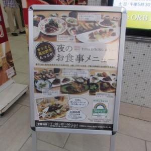 東京・銀座の高知アンテナショップ。夜のお食事メニュー。【2020年08月 高知県高知市】