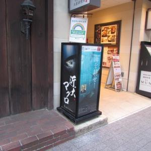 東京・銀座で、「近大マグロ」の看板を発見。 【2021年01月 和歌山県白浜町】