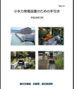 国土交通省、小水力発電設置のための手引き(Ver.3)を公開