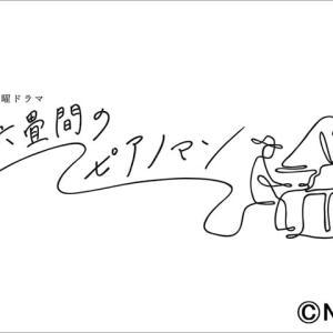 六畳間のピアノマン 第4話(最終回) *感想*