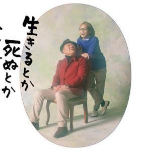 <ドラマ>生きるとか死ぬとか父親とか 第11話  *感想*