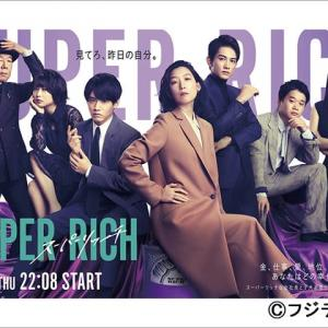 SUPER RICH 第2話  *感想*