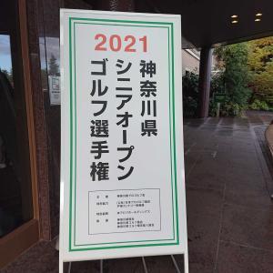 神奈川シニアオープン