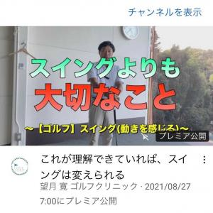 YouTubeおすすめ動画