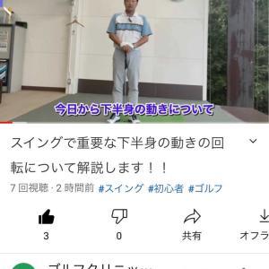YouTube動画、スイング