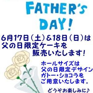 *父の日のお知らせ*