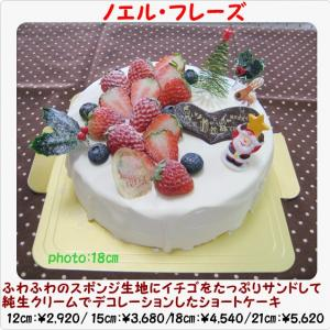 ★Xmasケーキ★
