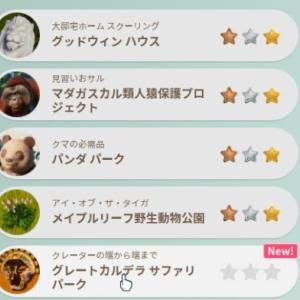 【Planet Zoo】キャリア新マップ「グレートカルデラ サファリパーク」