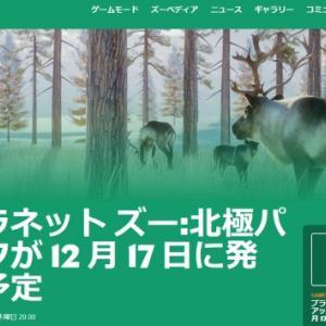 【Planet Zoo】DLC「北極パック」12月17日発売