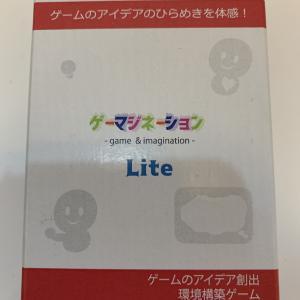 ゲーマジネーションLite