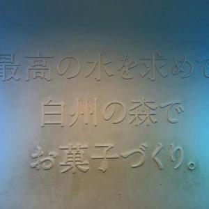蓼科旅行 一日目 シャトレーゼ工場~彫刻公園~蓼科グランドホテル滝の湯