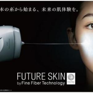未来の肌体験をしたら本当に未来が見えた!花王の最先端技術「ファインファイバーテクノロジー」