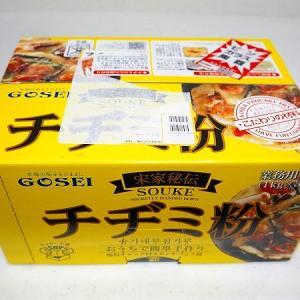 「GOSEIの太っ腹イベント11弾」の商品たくさん届きました!