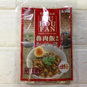 超簡単!おうちで作る台湾の味 ルーロー飯