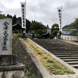 ③Go To トラベルキャンペーン 2泊3日の旅 栃木・奥鬼怒温泉 八丁の湯