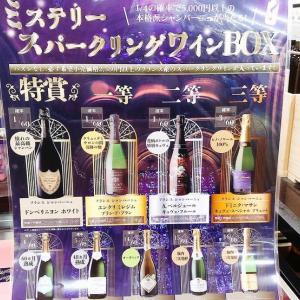 ミステリースパークリングワインBOXで、シャンパーニュを当てたい!でどうなった?
