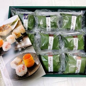 金沢のお取り寄せグルメ「芝寿司 笹寿司(蒸し寿司)9個セット」