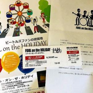 「ビートルズファンの遊園地 FOOL ON THE HOLIDAY」初体験♪