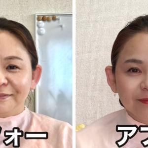 【美人変身】ビフォーアフター