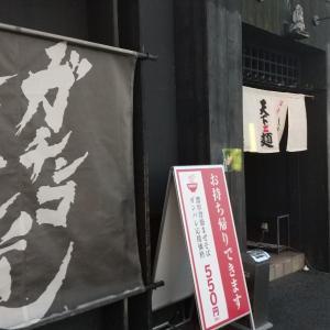 ラーメン日記107 天下ご麺 ガチンコラーメン道の味