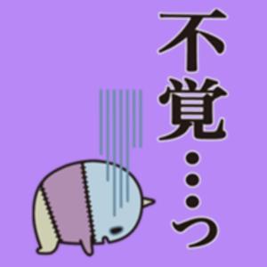 所持金 60円 Σ(ノд<)