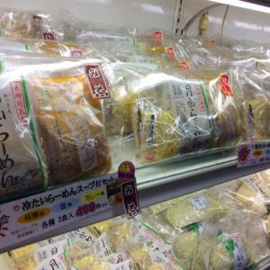 夏麺キャンペーン開催中!