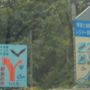 厚岸へ③(旅行9日目 9月5日)