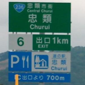 苫小牧へ③(旅行11日目 9月7日)