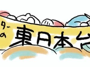 東日本台風記②