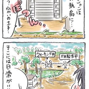東日本台風記③