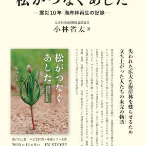 10年の集大成!書籍発売