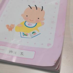 生後6ヶ月育児とご報告!