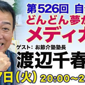 7/7 第526回どんどん夢が叶う・メディカツに出演!