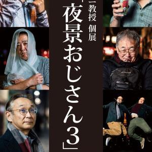 オケタニ教授写真展「夜景おじさん3」