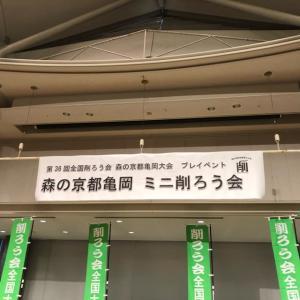 ◯亀岡ミニ削ろう会①◯