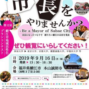 まとめ@第12回鯖江市地域活性化プランコンテスト