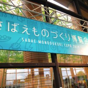 技術を楽しむ祭典NT鯖江初開催(さばえものづくり博覧会)
