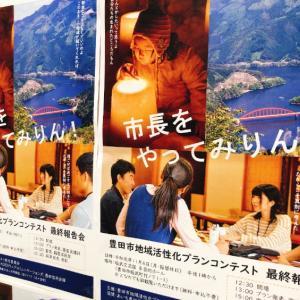 豊田市地域活性化プランコンテストの第1回開催!