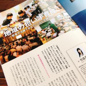 内外情勢調査会(時事通信社)の会報誌「J2TOP」に寄稿しました。