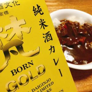 絶品!梵GOLDの純米酒カレー