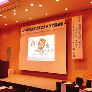 人生2回目北海道。函館で講演してきました